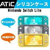 NintendoSwitchLiteケース-ATiCNintendoSwitchLiteコンソール用ケース衝撃吸収シリコン素材分裂防止防塵アンチスクラッチゴムカバー滑り止め高い操作性着脱簡単保護カバー高品質素材超軽量