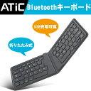 ATiC Bluetoothキーボード 折りたたみ コンパクト Bluetooth キーボード ワイヤレス キーボード ブルートゥース キー…