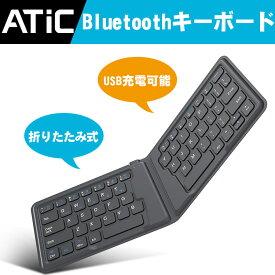 ATiC Bluetoothキーボード 折りたたみ コンパクト Bluetooth キーボード ワイヤレス キーボード ブルートゥース キーボード 超軽量 薄型 小型 無線 コンパクト 持ち運びやすい USB充電 充電可能 自動接続 Android Windows iOS iPhone iPad スマートフォン スマホ 対応