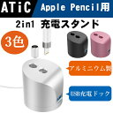 Apple Pencil 充電スタンド スタンド充電【2in1】充電ドック アップルペンシル 1台2役 充電器 -ATiC iPencil専用 アル…
