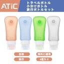 ATiC トラベルボトル 小分けボトル 詰替チューブ 吸盤式 漏れ防止 メイク落とし・コンディショナー・シャンプー用 シ…