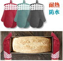 オーブンミトン 耐熱 耐熱オーブンミトン 鍋つかみ Nuovoware 耐熱防水 滑り止め シリコン製 キッチン用 オーブンミト…