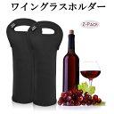 ワインバッグ ワインバッグ キャリア保冷バッグ ワイントート ボトルバッグ 750ML 保存 断熱 安全 防水 絶縁 涼しさ …