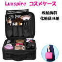 コスメボックス メイクボックス 仕切り 持ち運び プロ用- Luxspire コスメケース 化粧ポーチ コスメポーチ メイクポー…