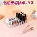 アイシャドウホルダー 化粧品収納ボックス コスメケース アクリル アイシャドウ収納ケース 口紅・香水・小物保管 16仕…