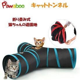 キャットトンネル Pawaboo スパイラル猫用トンネル ネコ 猫用おもちゃ キャットトンネル 3道 猫用 折りたたみ式 ペット おもちゃ 3つのトンネル 猫ちゃんの遊園地 水洗え 折り畳み式 運動不足 対策 玩具 猫用品 ペットグッズ