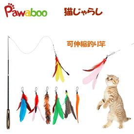 じゃれ猫 - Pawaboo 猫じゃらし 釣竿じゃらし 猫用おもちゃ 猫のお好みじゃらし ペッツルート 交換用 猫 フェザーじゃらし オモチャ カシャカシャぶんぶん つり竿タイプ ベル ストレス解消 かわいい ペット用品 カラフルな天然鳥の羽根(7羽) 可伸縮釣り竿(1本)