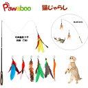 じゃれ猫 - Pawaboo 猫じゃらし 釣竿じゃらし 猫用おもちゃ 猫のお好みじゃらし ペッツルート 交換用 猫 フェザーじゃ…