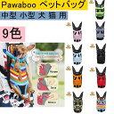 送料無料 ペットバッグ Pawaboo 犬 抱っこひも ペット用品 犬 猫 お出かけ 外出 ペットキャリー 犬 小型犬 キャリーバ…
