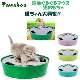 猫おもちゃ ベット 動くおもちゃ 電動おもちゃ Pawaboo- 電動ぐるぐるマウス 電動式 ネズミを捕らえる ネコ遊び 運動 ベット用 マウス型 狩猟本能を満たす 玩具 ネコちゃんの運動不足 ストレス解消 高品質