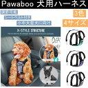 犬用ハーネス - Pawaboo シートベルト付き 車用 犬用ハーネス リード ナイロン製 小中大型犬に向け 通気性 調節可能 …