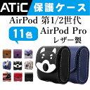 airpods airpods2 airpods pro ケース カバー アップル イヤホン カバー 革 レザー AirPods 1/2 世代 エアーポッズ ケ…