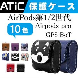 airpods airpods2 airpods pro ケース カバー アップル イヤホン カバー 革 レザー bot gps bot ケース AirPods 1/2 世代 エアーポッズ ケース カバー 落下防止 ストラップ 収納カバー イヤホンケース イヤホン アップル 収納ケース 装着したまま充電可 かわいい おしゃれ