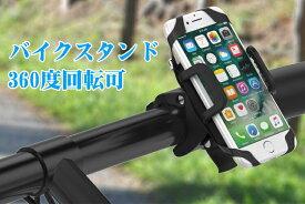 ATiC 自転車 スマホ ホルダー 自転車用 スマートフォン スマホホルダー バイク 360°角度調節可 ロードバイク ママチャリ マウンテンバイク 携帯ホルダー マウント スマートフォン ホルダー バイクスタンド iphone Xperia android