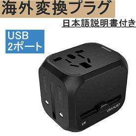 海外 マルチ変換プラグ oタイプ cタイプ bf bfタイプ 海外出張 便利グッズ マルチタイプ 変換アダプタ 電源プラグ 海外 コンセント iphone 充電 日本語説明書付き 旅行アダプター 2ポートUSB(2.4A)付き 海外旅行 便利グッズ 充電器 充電USBアダプター