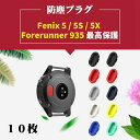 Garmin Fenix 5 防塵プラグ - ATiC Garmin Fenix 5/5S/5X/Forerunner 935/Vivoactive 3/Vivosport/D2 Charlie/Quatix …