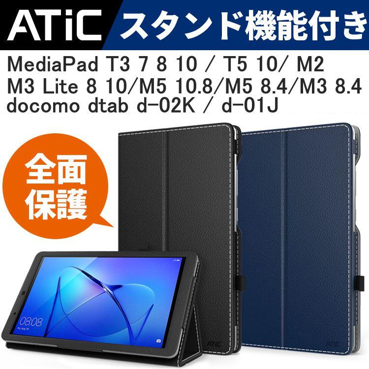 docomo dtab d-02K d-01J d-01H ケース HUAWEI MediaPad T5 10/T3 7 8 10 / M2 10.0/ M3 Lite 8 10 / 8.4インチ dtab Compact d-02h ケース ファーウェイ カバー スマート PUレザー ケース カバー フファウェイメディアパッド 手帳型 オートスリーブ ATiC
