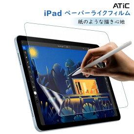 新機種 ipad 9 mini6 ペーパーライクフィルム ipad Pro 2021 Air4 10.9 ipad 8 7 ipad 10.2 第8世代 フィルム iPad Air3 Mini 5 iPad 9.7 iPad Pro 11 12.9 2020 Pro 10.5 Air2 Air ペーパーライク フィルム 液晶 紙のような描き心地 反射・指紋防止 保護フィルム 書き味向上