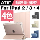 iPad2 iPad3 iPad4 ケース ipad 9.7 ケース ATiC Apple iPad 2/3/4 第二世代 第三世代 第四世代タブレット用半透明 P…