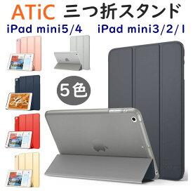 iPad mini5/mini4 mini3 /mini2/mini1 ケース カバー iPad mini 3 2 ケース スマートカバー レザー アイパットミニ iPadミニ レザー 軽量 革 レザーケース アイパッドミニ オートスリープ 人気 スタンドオートスリープ スタンド機能 レザー