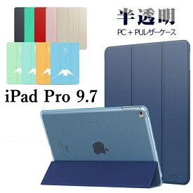 ipad pro ケース iPad Pro 9.7 ケース ipadpro 9.7 カバー レザー オートスリーブ機能 手帳型 半透明 かわいい Apple iPad Pro 9.7インチタブレット専用開閉式三つ折薄型スタンドケース スマートカバー スタンドケース クリアケース付