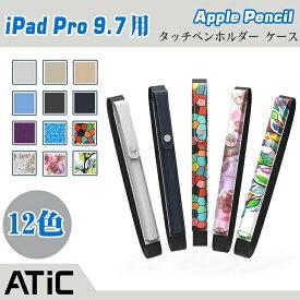 Apple Pencil ケース カバー ATiC iPad 9.7 10.5 12.9インチ対応 ペンホルダー apple pencil ホルダー 入れ物 PUレザー製 ゴムバンド付 アップル ペンシル ケース/カバー/ホルダー アイパッド タッチペン 収納ケース