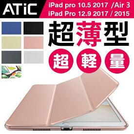 iPad ipad air 2019 ケース Pro 10.5 ケース カバー iPad Pro 12.9 2017 ケース カバー 超薄型 超軽量 自動スリープ スタンド機能 2017年新型モデル ipad air3(A2152、A2123、A2153、A2154) 背面半透明 開閉式 三つ折り 薄型 オートスリープ機能付き