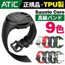 Suunto Core スント コア 交換 バンド ストラップ スント コア ソフト 高級 TPU 腕時計 交換ベルト 取り付けアダプタ…