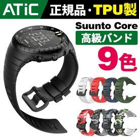 Suunto Core スント コア 交換 バンド ストラップ スント コア ソフト 高級 TPU 腕時計 交換ベルト 取り付けアダプター付き 取付簡単 ネコポス送料無料