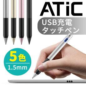 スタイラスペン ipad 7 8 タッチペン スマホ 極細 高感度 usb充電 ATiC タブレット タッチペン 1.5mmペン先 細いiPad iPhone Android Kindle Samsung iPod iosスタイラスペン スマートフォン 充電式 iPad Air Pro 9.7 12.9 mini タッチペン スタイラスペン 充電