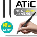 スタイラスペン ipad タッチペン スマホ 極細 高感度 usb充電 タッチペン タブレット 1.5mmペン先 細い ipad スタイラ…