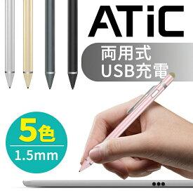 [USB充電対応] 超極細 1.5mm ipad タッチペン スタイラスペン タッチペン 極細 スマホ タブレット USB充電 スタイラスペン 細い 充電式 iPad iPhone Android対応 ツムツム 金属製 軽量 タッチ ペン 細/太両側使る 両用