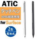 Surface タッチペン 極細 ATiC スタイラスペン アルミニウム製 Microsoft Surface通用 筆圧感知4096 超高感度 耐久性 …