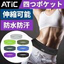 ATiC ランニング ポーチ ウエストポーチ ウエストバッグ メンズ レディース伸縮 防水 防水- 四つのポケット 肌身につ…