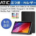 ZenPad 10 カバー ZenPad Z300C Z300CL ケース カバー ASUS ZenPad 8.0 Z380 ケース ZenPad 8.0 (Z380C) /Z380M/Z380KL カバー ケース MeMO Pad 7 ME572C/ MeMO Pad 7 LTE ME572CL ケース Zenpad C 7.0/7.0/3S 10 ケース 手帳型 薄型 軽量 スタンドケース オートスリーブ