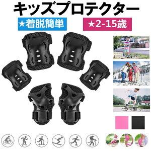 プロテクター キッズ プロテクター 子供 キッズプロテクターセット サイクリング保護ギア 膝・肘・手首保護パッド スケートポード サイクリング 自転車 スクーター インライン 一輪車の練