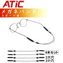 スポーツメガネバンド メガネストラップ 眼鏡チェン 4本セット- ATiC 調整可能メガネバンド「 2大穴と2小穴付き」 サ…