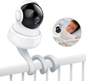 ベビーモニターホルダー ベビーカメラスタンド 遠隔監視 監視カメラホルダー ATiC フレキシブルなアーム 安定 固定用マウントキット 高さ角度調節 乳児寝台 ベビーラック・ハイローベッド
