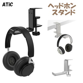ヘッドホンスタンド ATiC アルミ製 グリップ式ヘッドフォンホルダー ヘッドホンハンガー 折り畳み可 収納用 取り付け簡単 固定幅:5.2センチ/2.05インチ Sony、Beats、ロジクール、Gaming Headphonesなど多様式ヘッドホンに対応 幅5.2センチまで調節可 クリップで固定