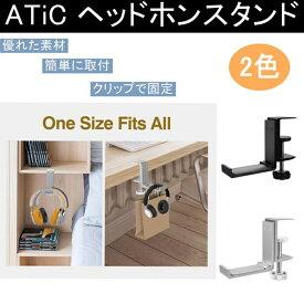 ATiC ヘッドホンスタンド アルミ製 グリップ式ヘッドフォンホルダー ヘッドホンハンガー 折り畳み可 収納用 取り付け簡単 固定幅:5.2センチ/2.05インチ Sony、Beats、ロジクール、Gaming Headphonesなど多様式ヘッドホンに対応 幅5.2センチまで調節可 クリップで固定