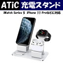 iWatch スタンド AirPods充電クレードル スタンド ATiC 充電スタンド スマホスタンド 卓上 3-IN-1アルミ製 卓上ホルダー iWatch Series 5(40mm/44mm),iPhone 11 Pro Max/11 Pro/11,AirPods 1/2・AirPods Proに対応 (充電ケーブルは含みません)