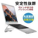 ノートパソコンスタンド 送料無料 ATiC 15インチまでのパソコン通用 Macbook Pro/Air アルミ製ラップトップスタンド …