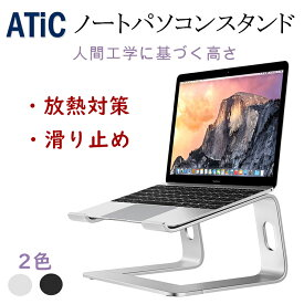 パソコンスタンド ノートパソコン スタンド 10~15.6インチ pcスタンド ノートパソコンスタンド ノートPC ラップトップ タブレット パソコン スタンド アルミ ATiC 取り外し可能スタンド Mac book Air Surface iPad スタンド 放熱 携帯便利 長時間パソコン作業 猫背 肩こり
