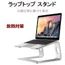 ラップトップ スタンド ノートパソコン用スタンド ノートPC スタンド アルミ 取り外し可能 ノートパソコン ノート pc…