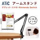 ATiC タブレット スタンド アーム 卓上 寝ながら スマホスタンド スマホ スタンド ホルダー グリップ式 360度回転 高…
