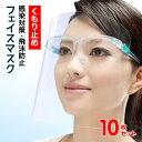 フェイスマスク 秋冬 男女兼用 メガネタイプ 飛沫防止 感染予防 フェイスシールド 曇り止め 曇らない 丸洗い 衛生的 …
