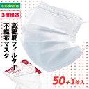 楽天1位 マスク 普通サイズ 在庫あり 50枚 +1枚 白 ホワイト 箱 不織布マスク 立体3層不織布 高密度フィルター プリー…