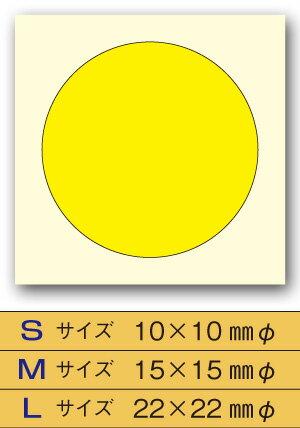 丸 シール シールカラーシール14色x3サイズ サイズ&カラーを選択して下さい