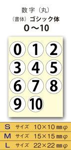 数字シール「丸」 シール 書体「ゴシック体」 カラーは7色x3サイズサイズ・文字色を選択して下さい