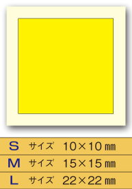 四角 シール シールカラーシール14色x3サイズ サイズ&カラーを選択して下さい